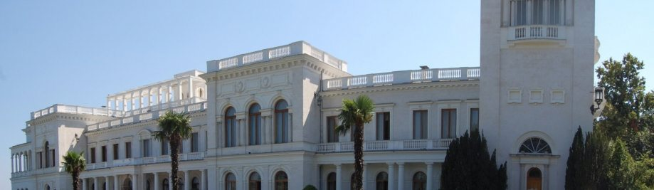 2008-08-09-Украйна-Ялта-Ливадия-Palace-207-предно външно зашити